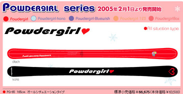 powdergirl.jpg